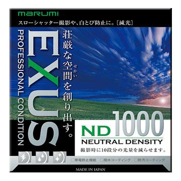 MARUMI日本專業濾鏡,EXUS ND64,防靜電鍍膜,ND減光濾鏡,ND1000