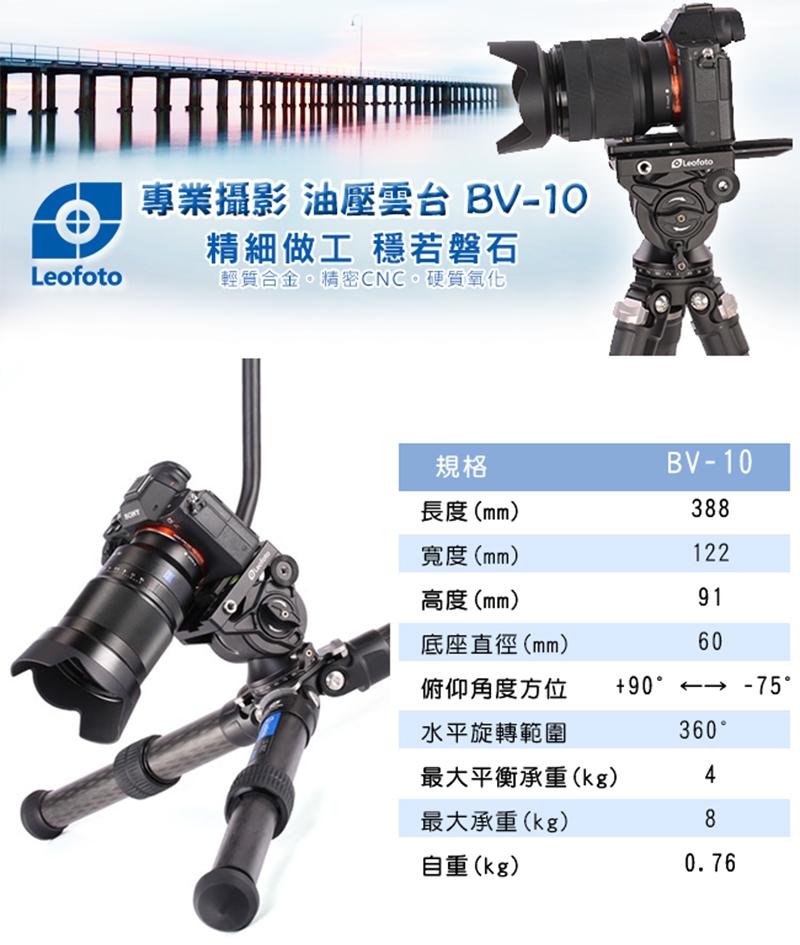 BV-10,液壓雲台