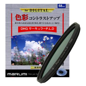 DHG,CPL,多層鍍膜偏光鏡,日本專業濾鏡,marumi